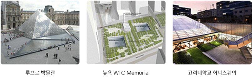 루브르 박물관, 뉴욕 WTC Memorial, 고려대학교 하나스퀘어